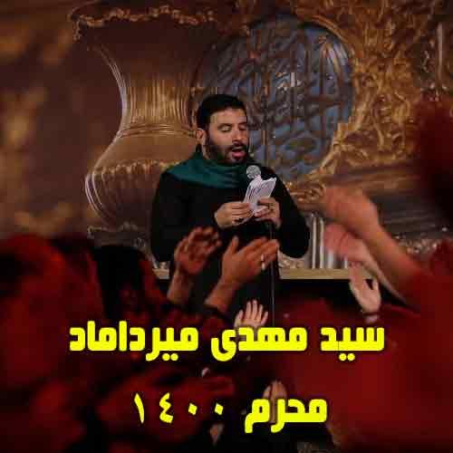دانلود مداحی سید مهدی میرداماد دهه اول محرم 1400