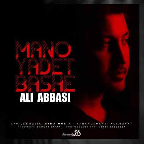 دانلود آهنگ منو یادت باشه علی عباسی