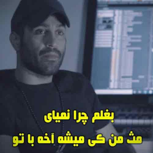 دانلود آهنگ بغلم چرا نمیای مث من کی میشه آخه با تو احمد سلو