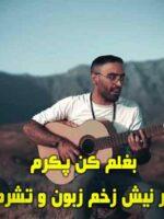 دانلود آهنگ بغلم کن پکرم پر نیش زخم زبون و تشرم احمد سلو
