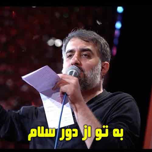دانلود مداحی به تو از دور سلام محمد حسین پویانفر
