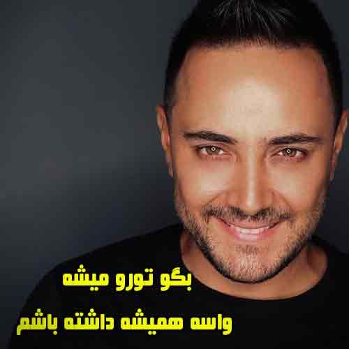 دانلود آهنگ بگو تورو میشه واسه همیشه داشته باشم ناصر زینعلی