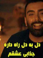 دانلود آهنگ دل به دل راه داره جذابی عشقم مسعود صادقلو