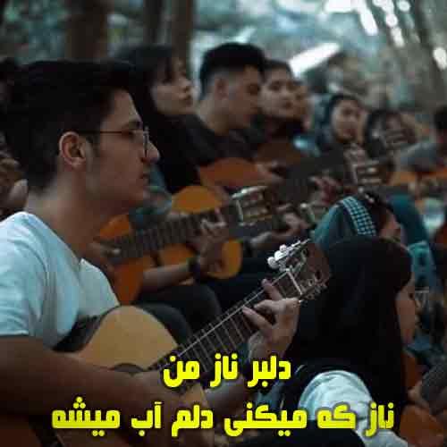 دانلود آهنگ دلبر ناز من ناز که میکنی دلم آب میشه اجرای گروهی با گیتار