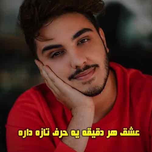 دانلود آهنگ عشق هر دقیقه یه حرف تازه داره آرون افشار