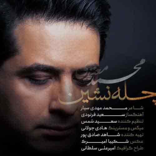 دانلود آهنگ چله نشین محمد معتمدی