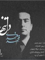 دانلود آهنگ دل تنها محمد معتمدی