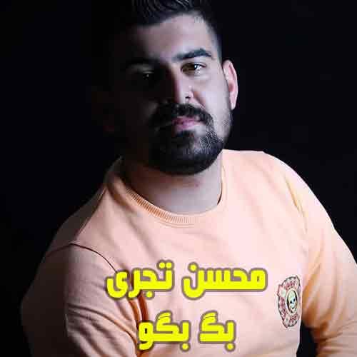 دانلود آهنگ بگ بگ بی بگ بگو محسن تجری
