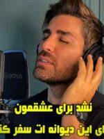دانلود آهنگ نشد برای عشقمون برای این دیوانه ات سفر کنی رضا ملک زاده