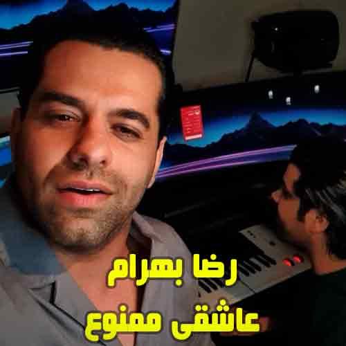 دانلود آهنگ عاشقی ممنوع رضا بهرام