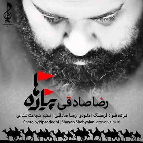 دانلود آهنگ پیاده ها رضا صادقی