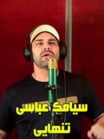 دانلود آهنگ تنهایی سیامک عباسی