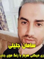 دانلود آهنگ دلبری میکنی هربار با رنگ موی جدیدت سامان جلیلی