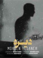 دانلود آهنگ دیره محسن یگانه